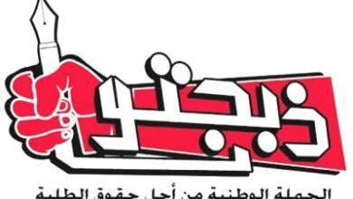 Photo of ذبحتونا: يوم الطالب الأردني مناسبة للتأكيد على الحق في حرية العمل الطلابيوالتصدي لنهج الخصخصة