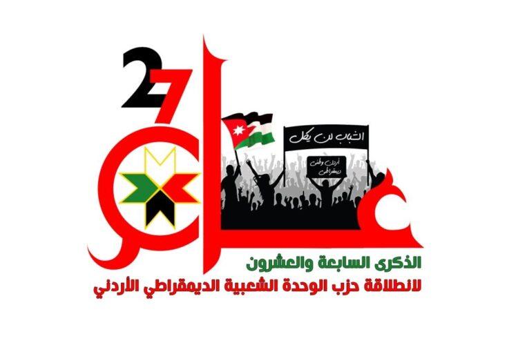 حزب الوحدة الشعبية الديمقراطي الأردني