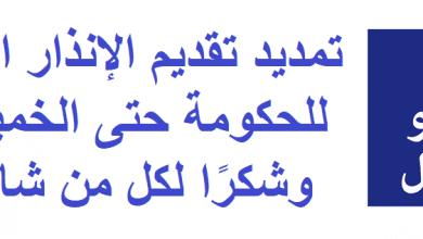 Photo of تمديد تقديم الإنذار العدلي للحكومة حتى الخميس