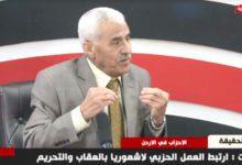 """Photo of فيديو/ مقابلة د. سعيد ذياب على برنامج واجه الحقيقة وحلقة بعنوان """" الأحزاب في الأردن … قوى فاعلة أم ترف وبريستيج """""""