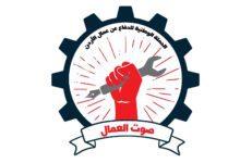 """Photo of بيان صادر عن الحملة الوطنية للدفاع عن عمال الاردن """"صوت العمال"""""""