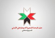 """Photo of تصريح صحفي صادر عن المكتب السياسي لحزب الوحدة الشعبية """"حول التشكيل الحكومي الجديد"""""""