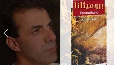 """Photo of الروائي """" أحمد أبو سليم """" يعلن سحب ترشيح روايته """"بروميثانا"""" لجائزة بوكر انتصاراً لفلسطين"""