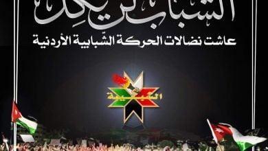 Photo of بيان صادر عن شبيبة حزب الوحدة الشعبية بمناسبة اليوم العالمي للشباب